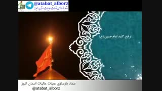 معاونت فرهنگی ستاد بازسازی عتبات البرز