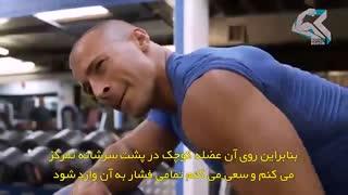 بهترین تمرینات برای رشد و تقویت عضلات سرشانه خلفی از مایک ترستون - قسمت اول