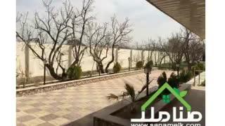صناملک خرید فروش باغ ویلای شهریار کد1274