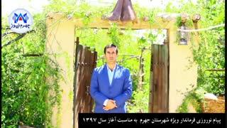 پیام نوروزی فرماندار ویژه شهرستان جهرم