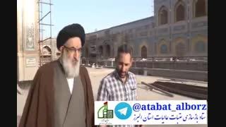 بازدید نماینده ولی فقیه در استان البرز از صحن حضرت زهرا (س)