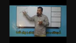 آموزش مثلثات قسمت اول