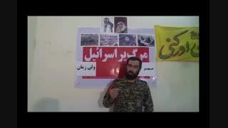 سخنرانی فرمانده گروهان کربلایی حسین آزاد درباره ولی زمان  #مدافعان_حرم #قدس #حسین #آزاد #حسین_آزاد #فرمانده_گروهان