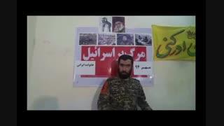سخنرانی فرمانده گروهان کربلایی حسین آزاد درباره خانواده ایرانی #مدافعان_حرم #قدس #حسین #آزاد #حسین_آزاد #فرمانده_گروهان
