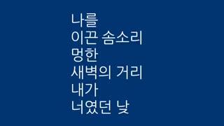 taemin - day and night lyric