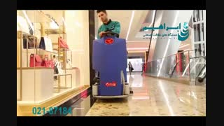 اسکرابر - اسکرابر خودرویی بهترین دستگاه برای نظافت پاساژها