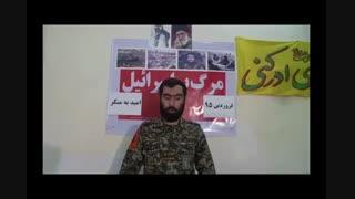 سخنرانی فرمانده گروهان کربلایی حسین آزاد درباره امید به منکر #مدافعان_حرم #قدس #حسین #آزاد #حسین_آزاد #فرمانده_گروهان