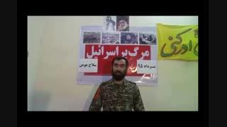 سخنرانی فرمانده گروهان کربلایی حسین آزاد درباره  سلاح مومن #مدافعان_حرم #قدس #حسین #آزاد #حسین_آزاد #فرمانده_گروهان