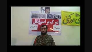 سخنرانی فرمانده گروهان کربلایی حسین آزاد درباره گفتمان ولایی #مدافعان_حرم #قدس #حسین #آزاد #حسین_آزاد #فرمانده_گروهان