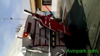 ویدیو ربات پرچم زن آوین پارک