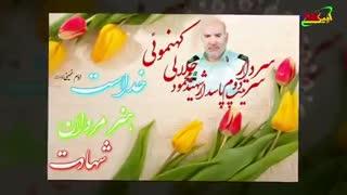 کلیپ تصویری دهمین سالروز شهادت سردار شهید حاج محمود جلالی کهنموئی