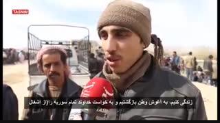 ویدئوی اختصاصی تسنیم از غوطه شرقی