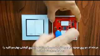 آموزش نصب کلید دو پل لمسی در قوطی برق با استاندار UK