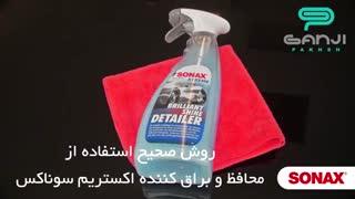 آموزش استفاده از محافظ و براق کننده اکستریم سوناکس-گنجی پخش