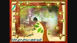 کلیپ عید مبعث