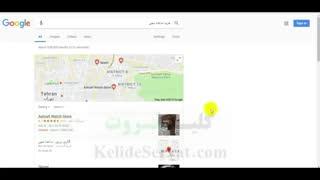 فیلم آموزش کامل آموزش ثبت آدرس در نقشه گوگل و نمایش در سرچ گوگل