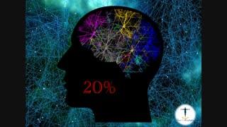با استفاده 100% از مغز چه اتفاقی برای ما می افتد؟(حتما نگاه کنید)