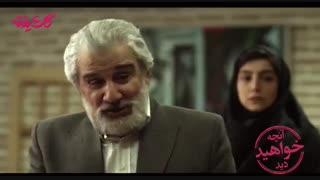 دانلود رایگان قسمت چهارم سریال گلشیفته | Moviesi