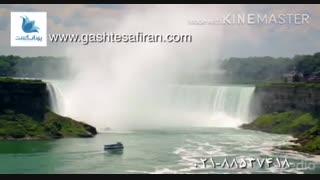 درباره آبشار نیاگارا بدانیم