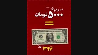 تیزر بامزه فیلم مصادره شوخی با گرون شدن دلار