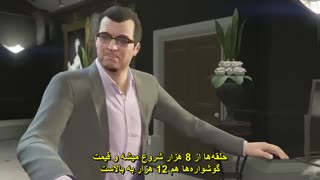زیرنویس بازی GTA V بخش یازدهم