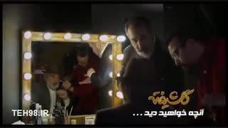 دانلود قسمت پنجم سریال گلشیفته