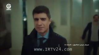 عروس استانبول 17