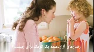 رفتارهای آزاردهنده یک کودک برای چیست؟