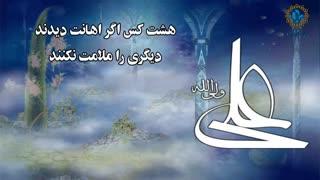 کلام علی (ع) - قسمت دوم