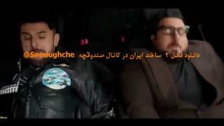 سریال ساخت ایران فصل دوم قسمت اول 1 :: دانلود قسمت 1 ساخت ایران رایگان