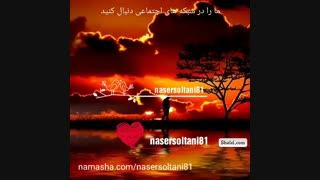 موزیک ویدیو عاشقانه ( اگه خاکم اگه سنگم اگه دلتنگم )