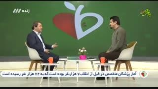 برنامه طبیب - 97-02-01 دکتر خسرو جدیدی