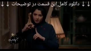 قسمت دهم 10 سریال شهرزاد 3 فصل سوم | دانلود (قسمت ۱۰) full hd | کامل