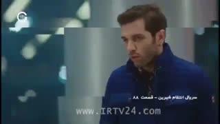 دانلود قسمت 90 سریال انتقام شیرین دوبله در تلگرام @Tasvirfa