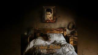 دانلود آهنگ جدید امین حبیبی خاکستر Amin Habibi Khakestar