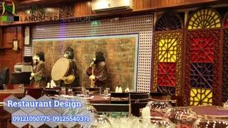 طراحی و ساخت رستوران سنتی