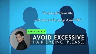 نکته شماره ۲۵- از مصرف بی رویه رنگ مو پرهیز کنید