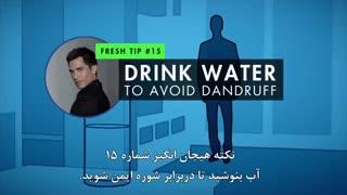 نکته شماره ۱۵- آب بنوشید تا در برابر شوره ایمن شوید