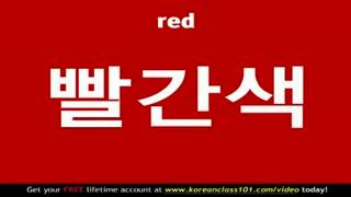 آموزش زبان کره ای_ رنگ ها