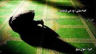 کلام علی (ع) - قسمت یازدهم