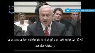 نتانیاهو دستور حمله فرهنگی به ایران را صادر کرد