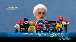 اژهای: رفع ممنوعالخروجی کاوه مدنی به درخواست وزارت اطلاعات انجام شد