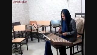 ترانه کرمانشاهی - سنتور: دینا ابراهیمی - مدرس: ساسان فولادپنجه