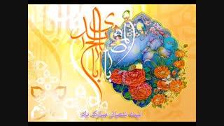 عید نیمه شعبان مبارک !