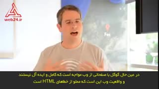 آیا خزنده ی گوگل نسبت به درست بودن کدهای HTML حساس است؟