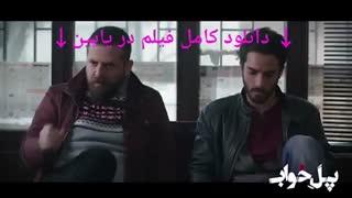دانلود فیلم پل خواب | کامل و بدون سانسور | HD 1080