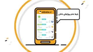 از اپلیکیشن علی بابا بلیط هواپیمای خود را تهیه کنید