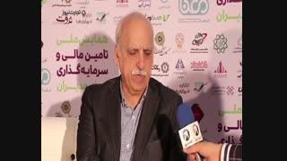 مصاحبه با دکتر عبده تبریزی در همایش تامین مالی و سرمایه گذاری