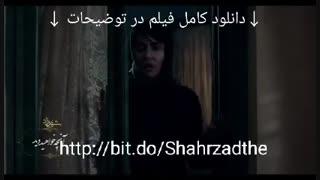 دانلود قسمت ۱۳ شهرزاد ۳ | لینک دانلود در توضیحات | (کامل آنلاین) ۴k (سریال) - نماشا