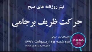حرکت ظریف برجامی و دیدار شهاب حسینی با بهروز وثوقی